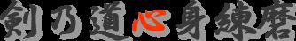 この画像は、このウエブサイト「剣道動画100選 ~おすすめYouTube無料視聴映像~」のロゴマークです。