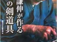 この画像は、サイトの記事「剣道 面紐の結び方 おすすめ YouTube視聴無料動画 まとめてご紹介!」のイメージ写真画像として利用しています。