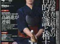 この画像は、サイトの記事「剣道 小手すりあげ面 おすすめ YouTube視聴無料動画 まとめてご紹介!」のイメージ写真画像として利用しています。