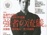 この画像は、サイトの記事「剣道 安藤翔 おすすめ YouTube無料視聴動画 まとめてご紹介!」のイメージ写真画像として利用しています。