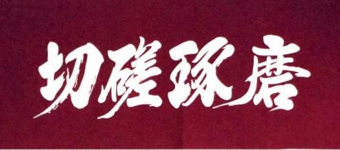 この画像は、サイトの記事「剣道 田島 おすすめ YouTube無料視聴動画 まとめてご紹介!」のイメージ写真画像として利用しています。