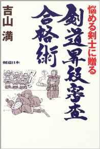 この画像は、サイトの記事「剣道 木和田大起 おすすめ YouTube無料視聴動画 まとめてご紹介!」のイメージ写真画像として利用しています。
