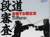 この画像は、サイトの記事「剣道 遅野井 おすすめ YouTube無料視聴動画 まとめてご紹介!」のイメージ写真画像として利用しています。