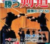 剣道 『面打ち』 おすすめ YouTube視聴無料動画 まとめてご紹介!