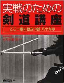 この画像は、サイトの記事「剣道 梶谷 おすすめ YouTube無料視聴動画 まとめてご紹介!」のイメージ写真画像として利用しています。