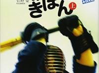 この画像は、サイトの記事「剣道 面の付け方 おすすめ YouTube視聴無料動画 まとめてご紹介!」のイメージ写真画像として利用しています。