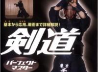 この画像は、サイトの記事「剣道 上村貴弥 おすすめ YouTube無料視聴動画 まとめてご紹介!」のイメージ写真画像として利用しています。
