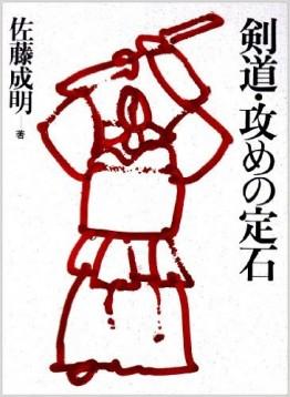 この画像は、サイトの記事「剣道 重黒木 おすすめ YouTube無料視聴動画 まとめてご紹介!」のイメージ写真画像として利用しています。