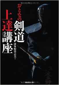 この画像は、サイトの記事「剣道 小手面 おすすめ YouTube視聴無料動画 まとめてご紹介!」のイメージ写真画像として利用しています。