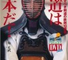この画像は、サイトの記事「剣道 小角 おすすめ YouTube無料視聴動画 まとめてご紹介!」のイメージ写真画像として利用しています。