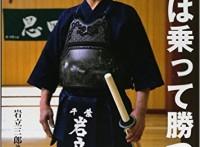 この画像は、サイトの記事「剣道 応じ技 おすすめ YouTube視聴無料動画 まとめてご紹介!」のイメージ写真画像として利用しています。