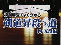 この画像は、サイトの記事「剣道 梅ケ谷vs竹ノ内 おすすめ YouTube無料視聴動画 まとめてご紹介!」のイメージ写真画像として利用しています。