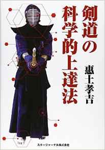 この画像は、サイトの記事「剣道 面 一本 おすすめ YouTube視聴無料動画 まとめてご紹介!」のイメージ写真画像として利用しています。