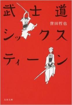 この画像は、サイトの記事「剣道 近本巧 おすすめ YouTube無料視聴動画 まとめてご紹介!」のイメージ写真画像として利用しています。