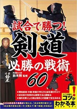 この画像は、サイトの記事「剣道 胴打ち おすすめ YouTube視聴無料動画 まとめてご紹介!」のイメージ写真画像として利用しています。