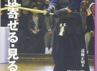 この画像は、サイトの記事「剣道 遠藤正明 おすすめ YouTube無料視聴動画 まとめてご紹介!」のイメージ写真画像として利用しています。