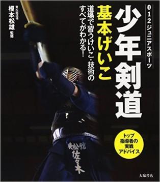 この画像は、サイトの記事「剣道 打ち込み稽古 おすすめ YouTube視聴無料動画 まとめてご紹介!」のイメージ写真画像として利用しています。