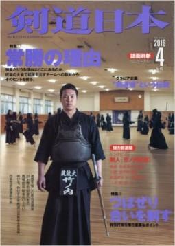 この画像は、サイトの記事「剣道 岩切 おすすめ YouTube無料視聴動画 まとめてご紹介!」のイメージ写真画像として利用しています。