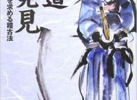 この画像は、サイトの記事「剣道 九州学院・梶谷 おすすめ YouTube無料視聴動画 まとめてご紹介!」のイメージ写真画像として利用しています。