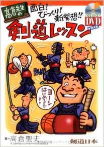 この画像は、サイトの記事「剣道 すり足・足さばきの練習 おすすめ YouTube視聴無料動画 まとめてご紹介!」のイメージ写真画像として利用しています。