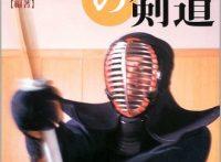 この画像は、サイトの記事「剣道 宮崎正裕 おすすめ YouTube無料視聴動画 まとめてご紹介!」のイメージ写真画像として利用しています。