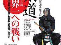 この画像は、サイトの記事「剣道 寺本 おすすめ YouTube無料視聴動画 まとめてご紹介!」のイメージ写真画像として利用しています。