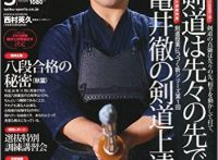 この画像は、サイトの記事「剣道 高宮 おすすめ YouTube無料視聴動画 まとめてご紹介!」のイメージ写真画像として利用しています。