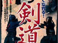 この画像は、サイトの記事「剣道 鍋山 おすすめ YouTube無料視聴動画 まとめてご紹介!」のイメージ写真画像として利用しています。