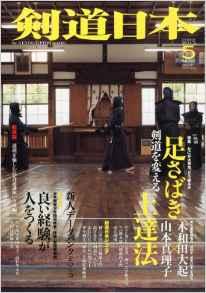 この画像は、サイトの記事「剣道 西村英久 おすすめ YouTube無料視聴動画 まとめてご紹介!」のイメージ写真画像として利用しています。
