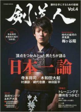 この画像は、サイトの記事「剣道 西村龍太郎 おすすめ YouTube無料視聴動画 まとめてご紹介!」のイメージ写真画像として利用しています。
