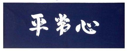 この画像は、サイトの記事「剣道 林田 おすすめ YouTube無料視聴動画 まとめてご紹介!」のイメージ写真画像として利用しています。