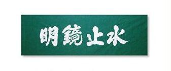 この画像は、サイトの記事「剣道 米屋 おすすめ YouTube無料視聴動画 まとめてご紹介!」のイメージ写真画像として利用しています。