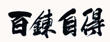 この画像は、サイトの記事「剣道 松崎 おすすめ YouTube無料視聴動画 まとめてご紹介!」のイメージ写真画像として利用しています。