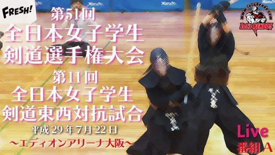 この画像は、サイトの記事「第51回 全日本女子学生剣道選手権大会 2017 おすすめ YouTube視聴無料動画 まとめてご紹介!」のイメージ写真画像として利用しています。