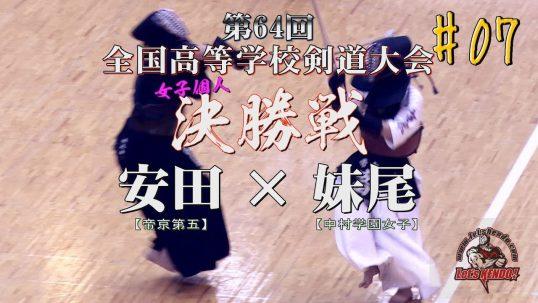 この画像は、サイトの記事「剣道 第64回 インターハイ 『女子個人』 2017 おすすめ YouTube視聴無料動画 まとめてご紹介!」のイメージ写真画像として利用しています。