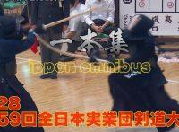 この画像は、サイトの記事「おすすめ『全日本実業団剣道大会 一本集 まとめ』 ネットで話題 YouTube無料動画ご紹介!のイメージ写真画像として利用しています。