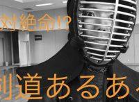 この画像は、サイトの記事「剣道 カラーズ ネットで話題 YouTube注目無料視聴動画ご紹介!」のイメージ写真画像として利用しています。