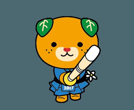 この画像は、サイトの記事「おすすめ『愛媛国体 剣道 2017 まとめ』 ネットで話題 YouTube無料動画ご紹介!」のイメージ写真画像として利用しています。